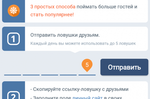 Приложение ВК мои гости на андроид скачать бесплатно