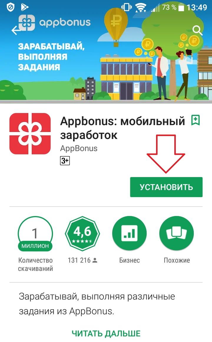 приложение андроид AppBonus