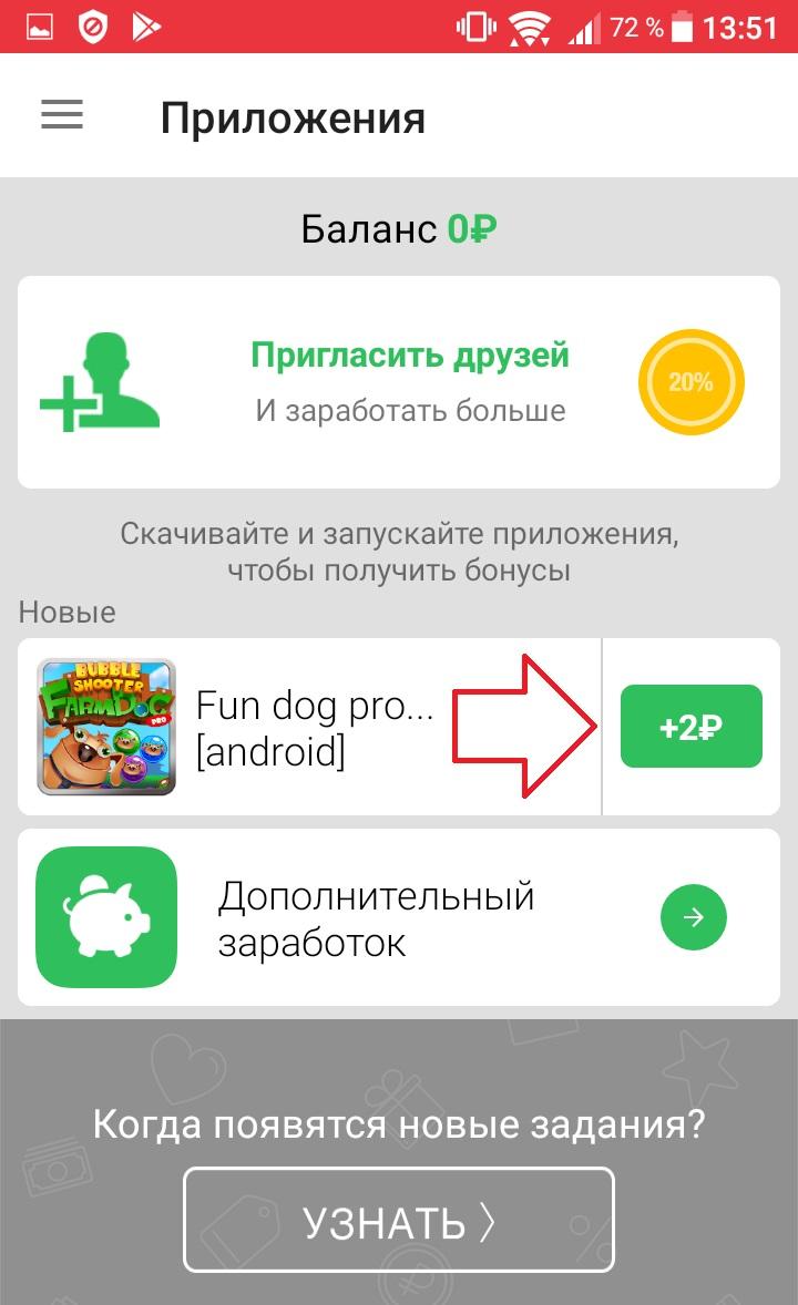 заработать приложение андроид
