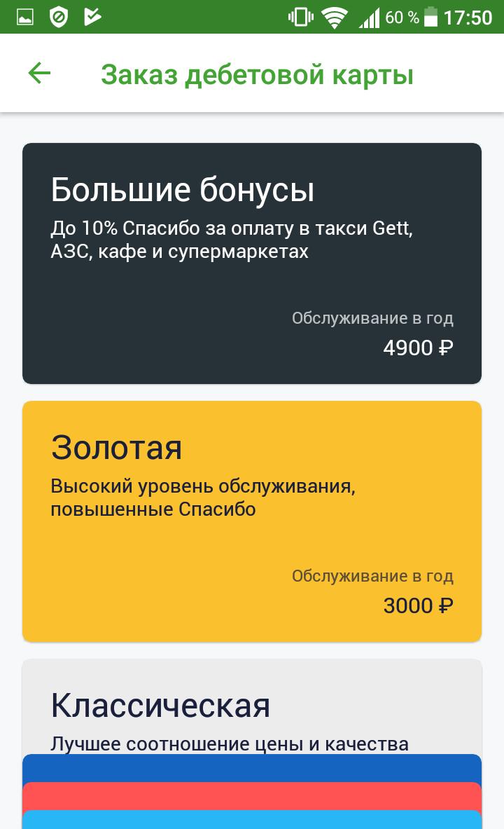 дебетовая карта сбербанк