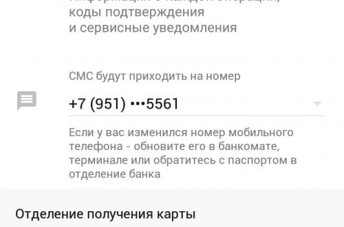 Как заказать дебетовую карту в приложении Сбербанк онлайн