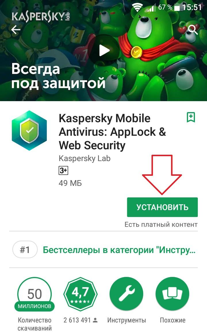 Kaspersky Mobile Antivirus: AppLock & Web Security андроид