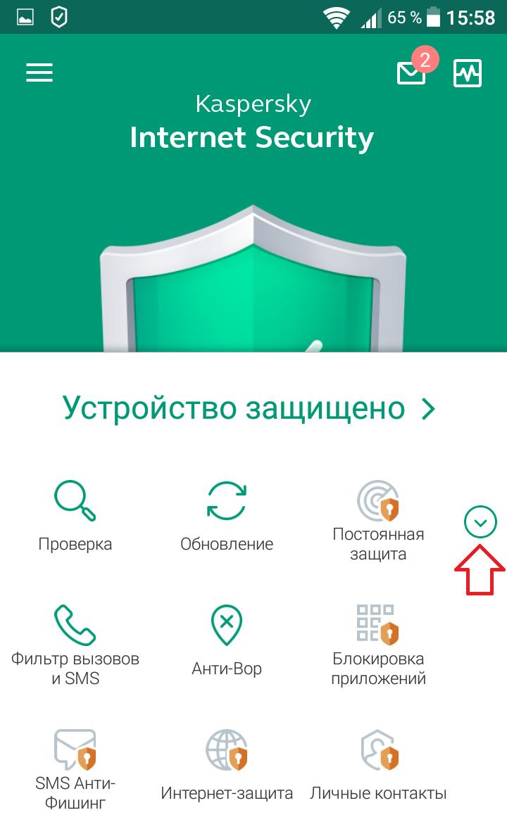 телефон андроид защита