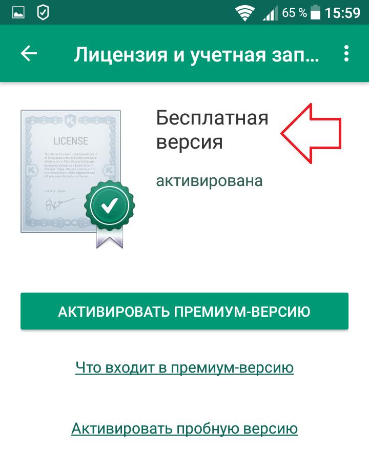 бесплатный антивирус андроид