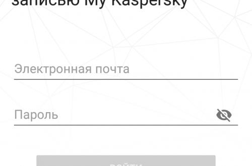 Касперский антивирус на телефон андроид скачать бесплатно без регистрации