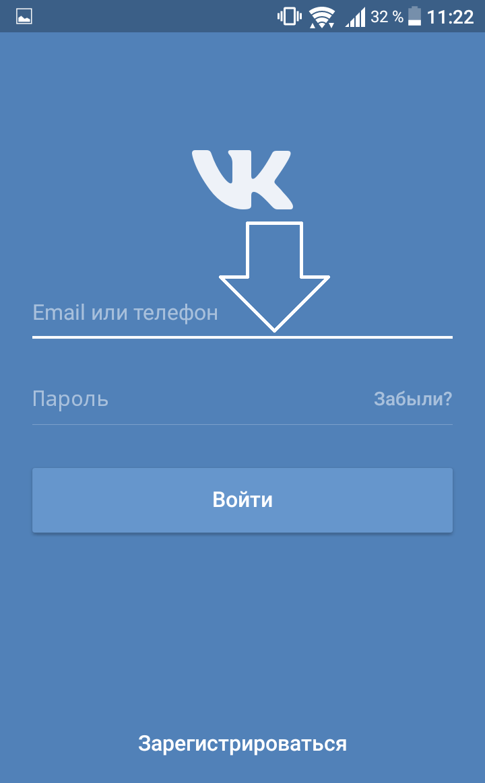 вход в приложение вк
