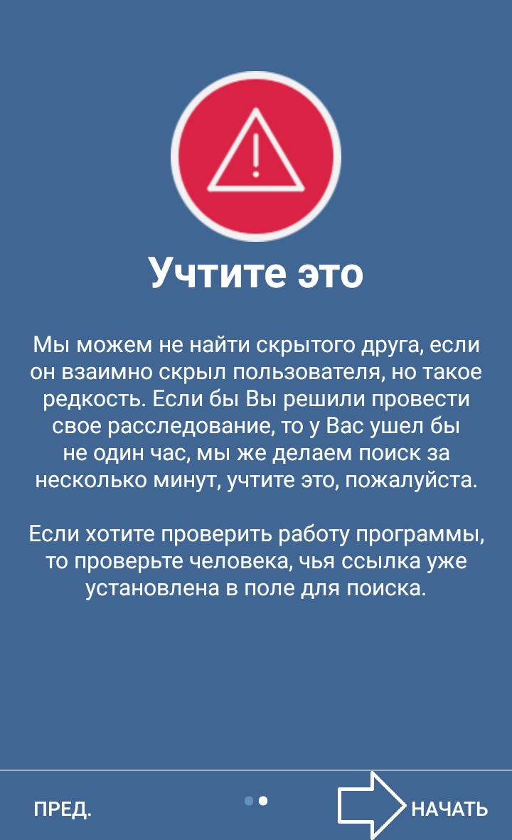 вк приложение
