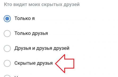 Как скрыть друга в ВК через телефон скрывать друзей ВКонтакте