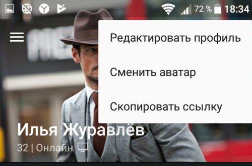 Ночной ВК скачать бесплатно на андроид приложение