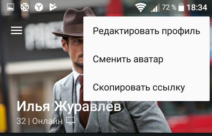редактировать вконтакте