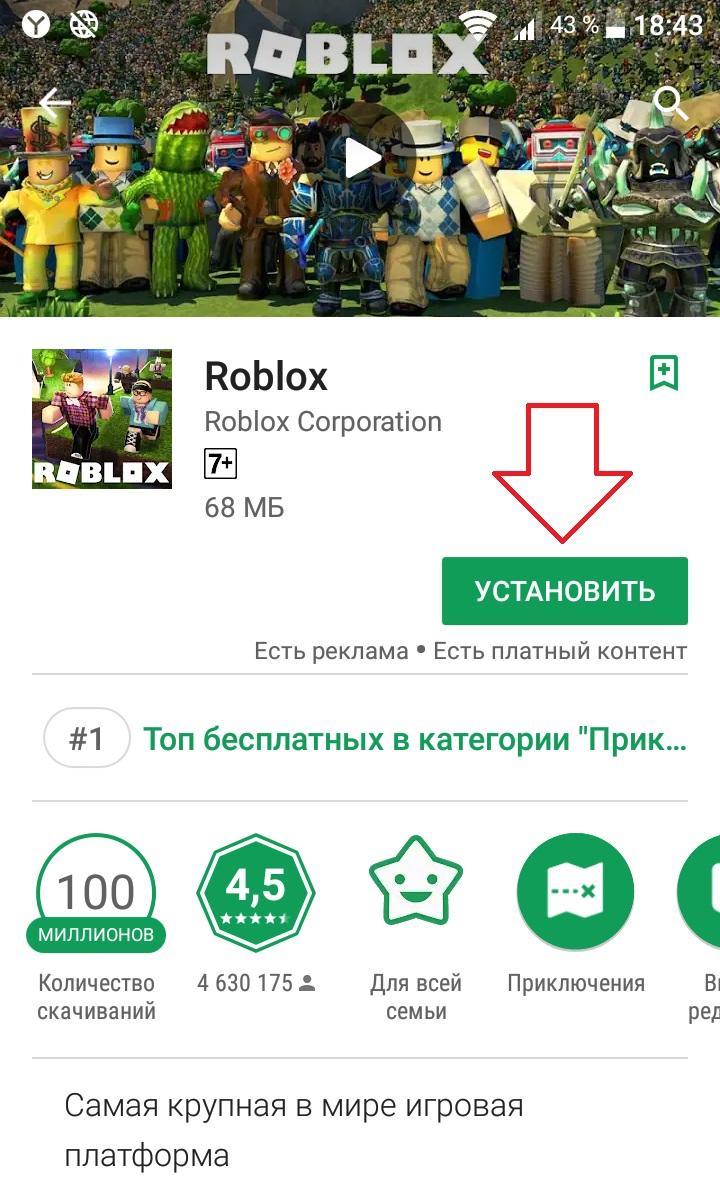 роблокс андроид