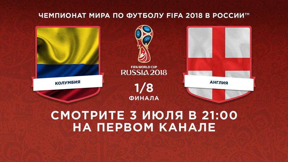 Колумбия - Англия 3 июля