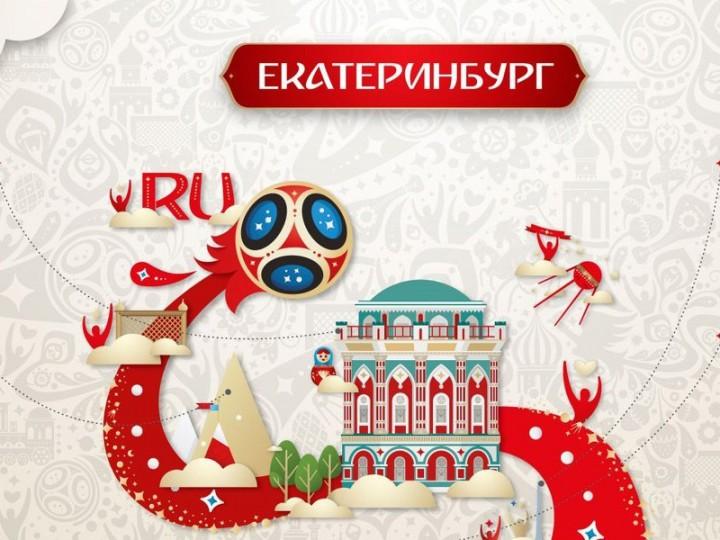 Екатеринбург ЧМ по футболу 2018