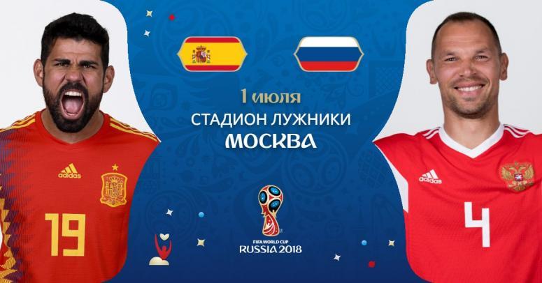 Испания - Россия 1 июля