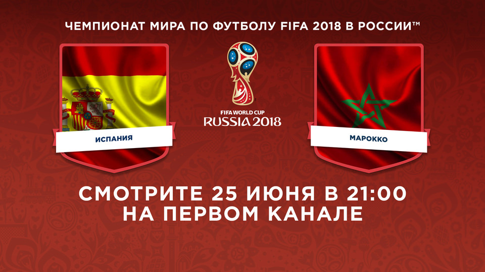 Испания - Марокко 25 июня