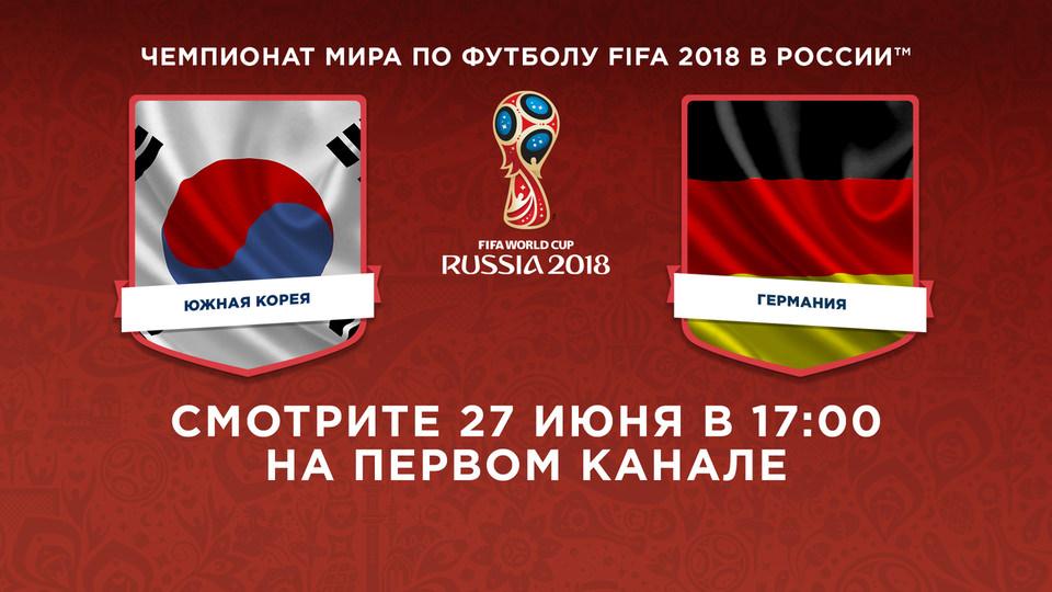 Южная Корея - Германия 27 июнясмотреть онлайн