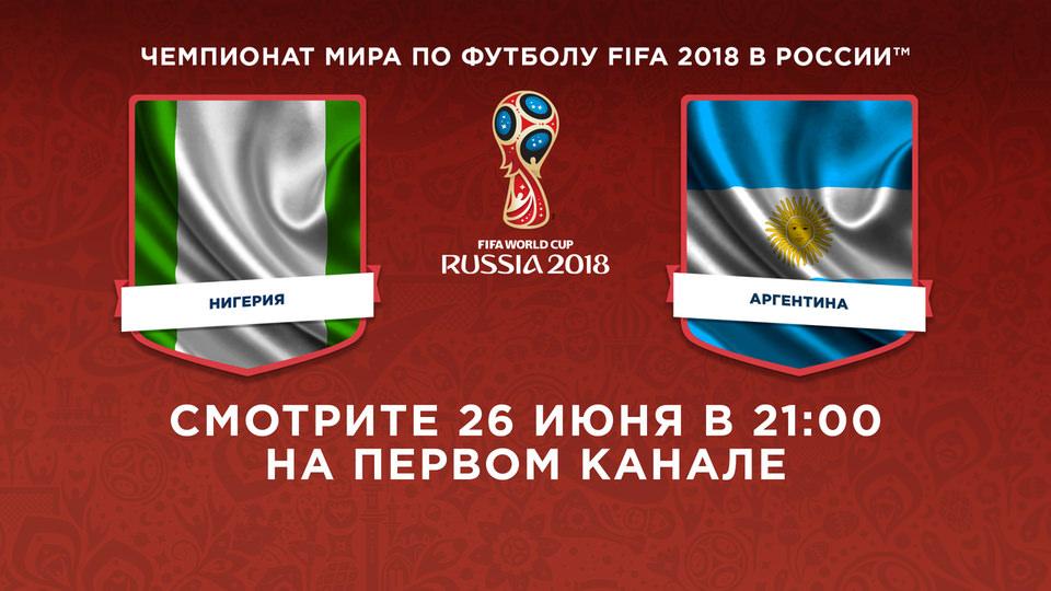 Нигерия - Аргентина 26 июнясмотреть онлайн