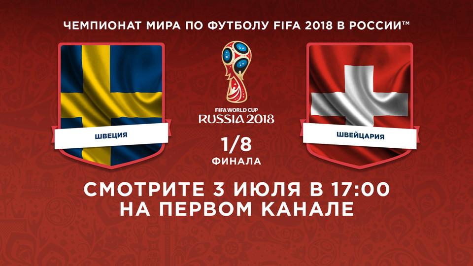 1/8 финала плей-офф ЧМ по футболу 2018