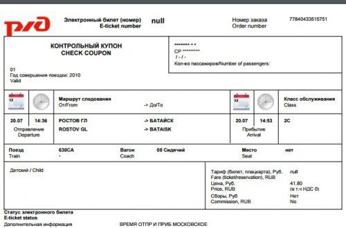 Как купить билет на поезд РЖД онлайн официальный сайт