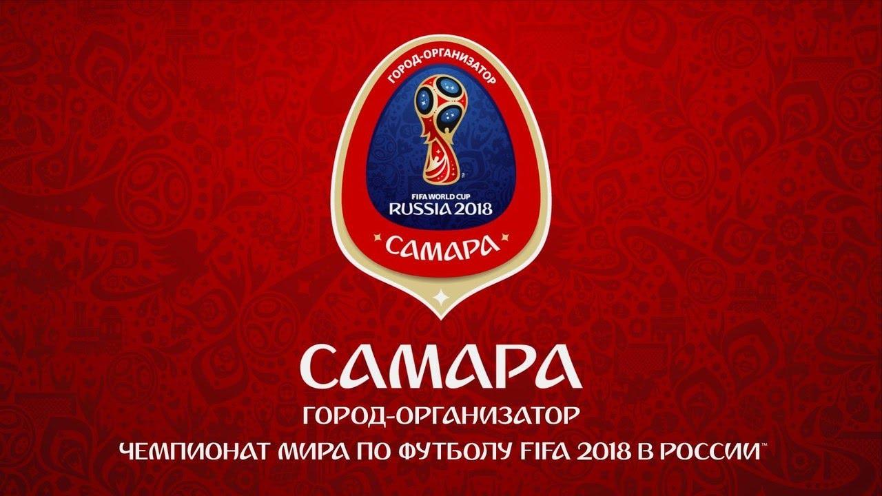 Самара чемпионат мира по футболу 2018