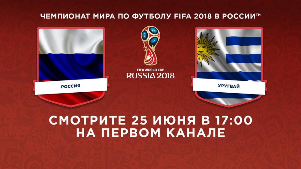 Уругвай - Россия 25 июня смотреть онлайн