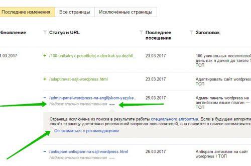 Недостаточно качественная страница поиск Яндекс
