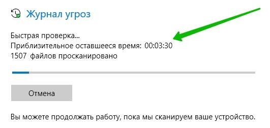 сканирование угрозы windows