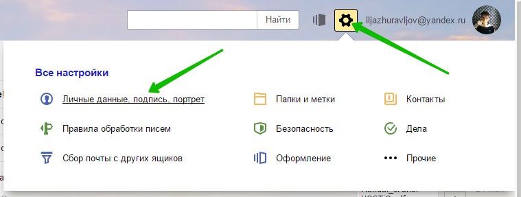 подпись в Яндекс почте