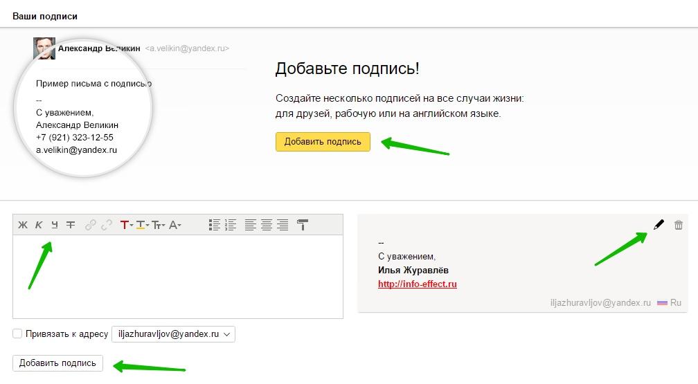 подпись Яндекс создать