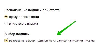 Как сделать подпись в Яндекс почте Супер инструкция