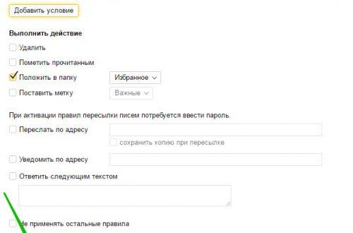 Чёрный и белый список в Яндекс почте