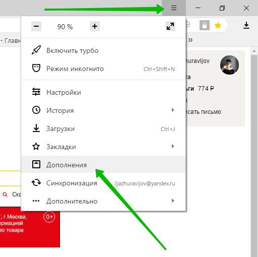 яндекс браузер дополнения