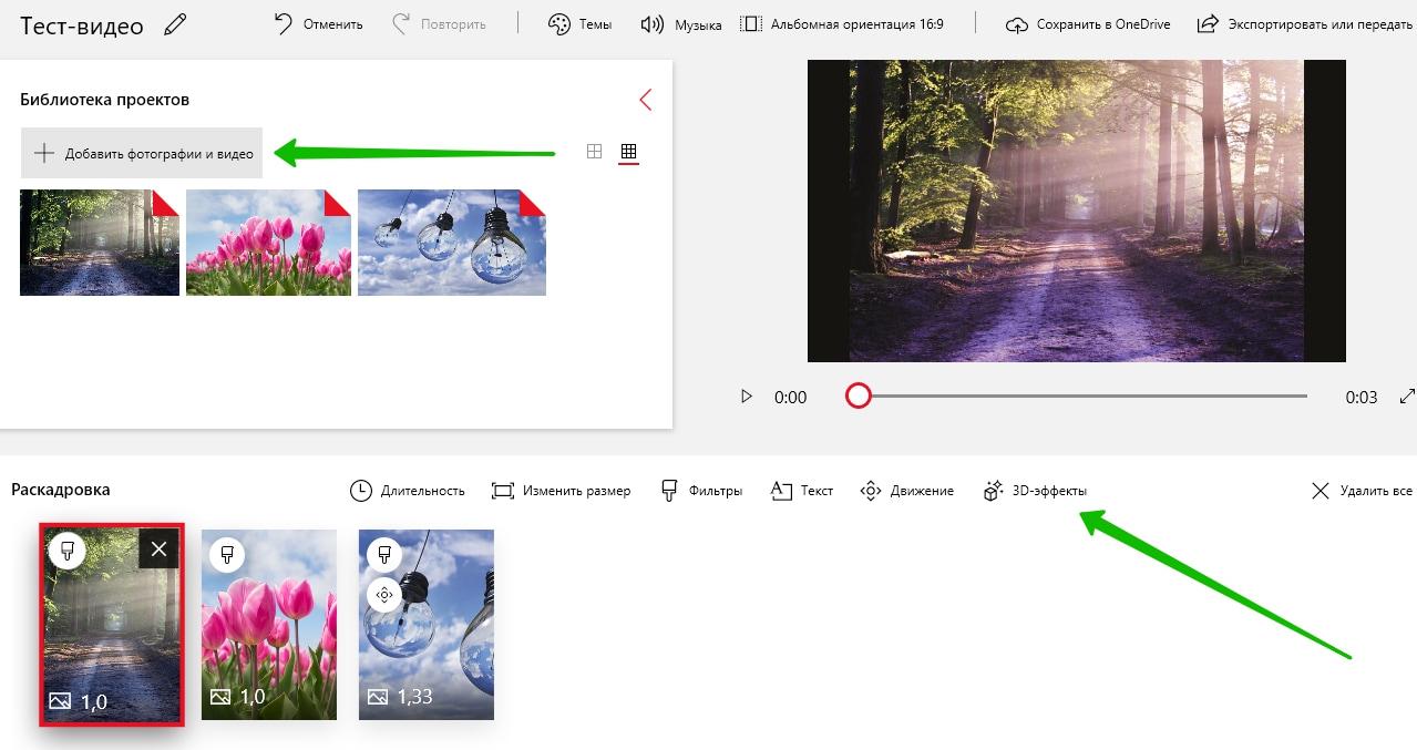 бесплатный видеоредактор Windows 10