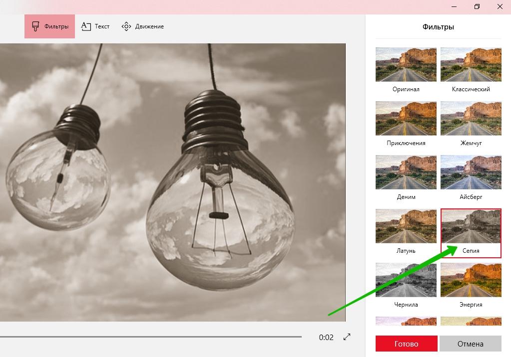 фильтры видео редактор