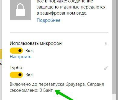 Как включить турбо режим в Яндекс браузере новая инструкция