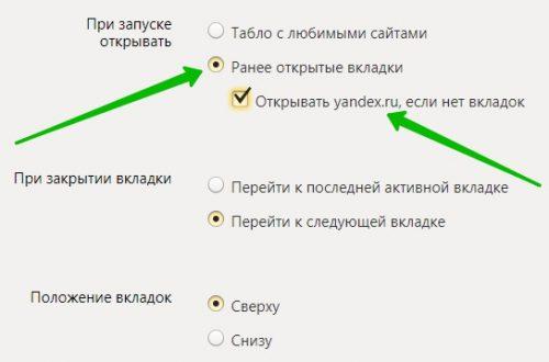 Яндекс главная страница сделать стартовой сохранить автоматически