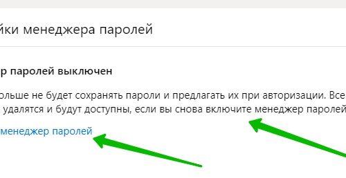 Как удалить сохранённые пароли в Яндекс браузере