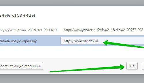 Как сделать стартовой главную страницу Яндекс в любом браузере