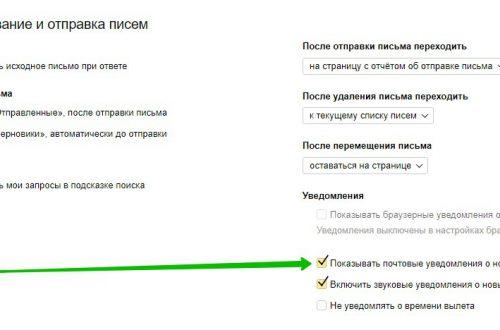 Уведомления о письмах в Яндекс почте как отключить