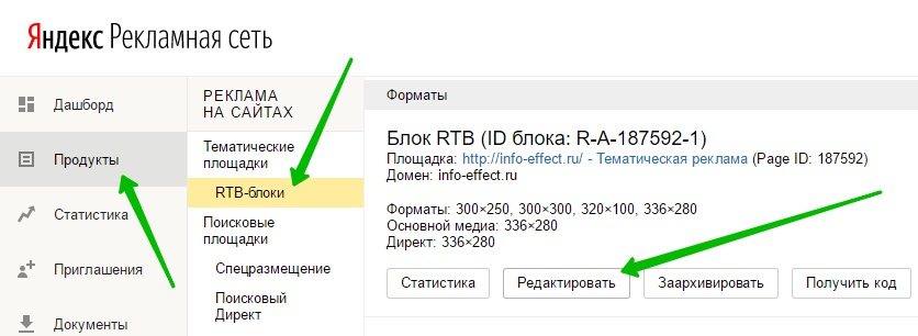 Редактировать RTB блок