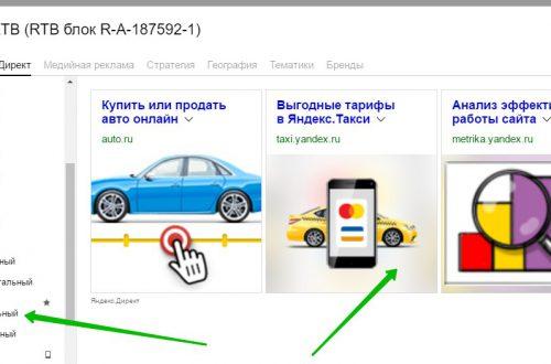 Новый стиль рекламы Директ Motion RTB Яндекс