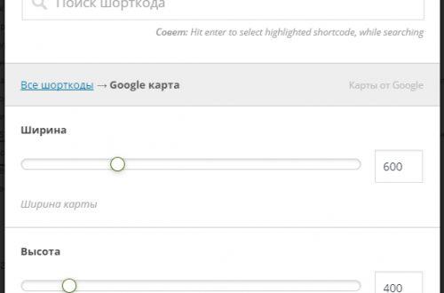 Как добавить Google карту на сайт wordpress