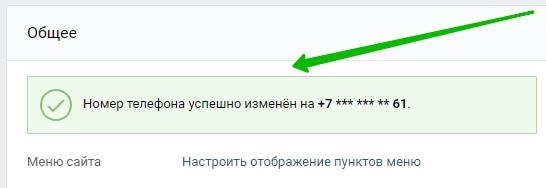 уведомление вконтакте