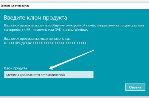 Как изменить ключ продукта на Windows 10