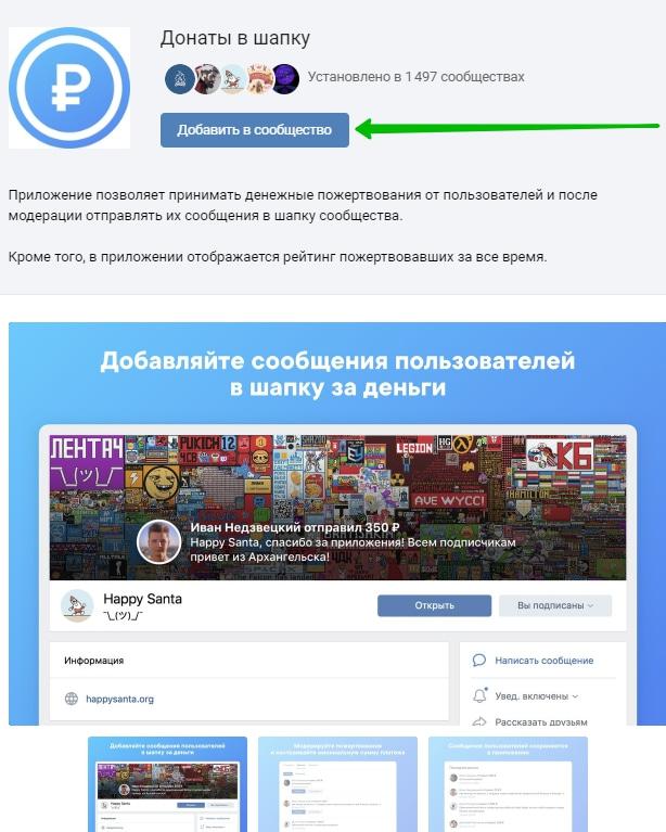донаты вконтакте