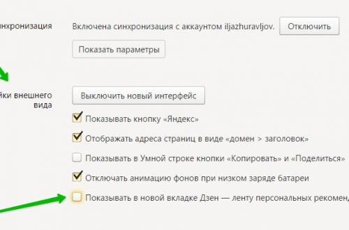 Как отключить Яндекс Дзен Инструкция 100%