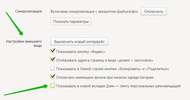 настройки внешнего вида Яндекс