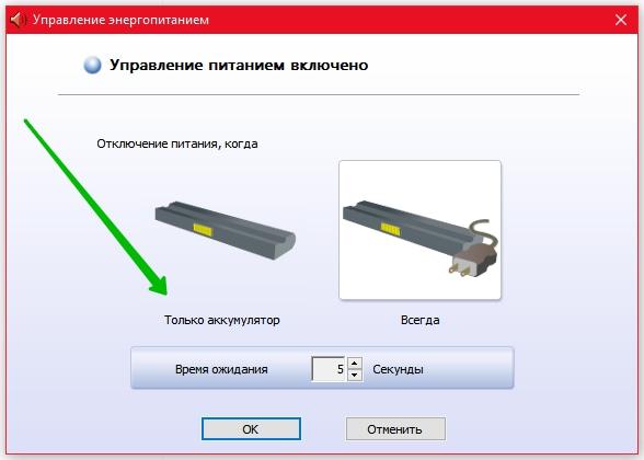 управление энергопитанием Windows 10