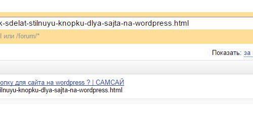 Как узнать что страница сайта попала в поиск Яндекс ?
