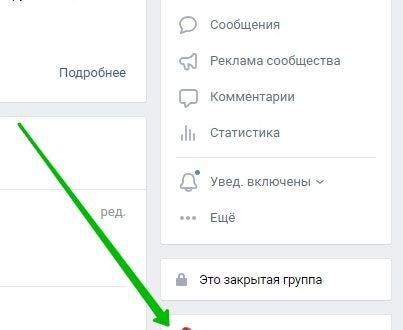 Как создать чат в группе ВК приложение ВКонтакте